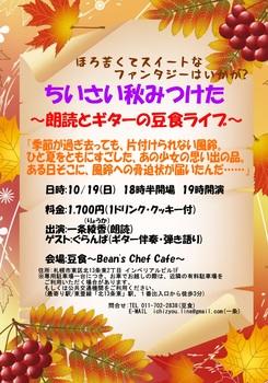 豆食ライブ フライヤー.jpg