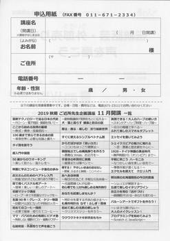 2019秋季 外郎売講座 フライヤー裏.jpg