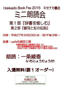 フライヤー (2).jpg