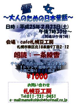雪女フライヤー130223.jpg